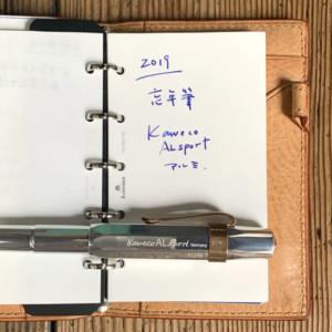 2019年「忘年筆」と2020年「新年筆」